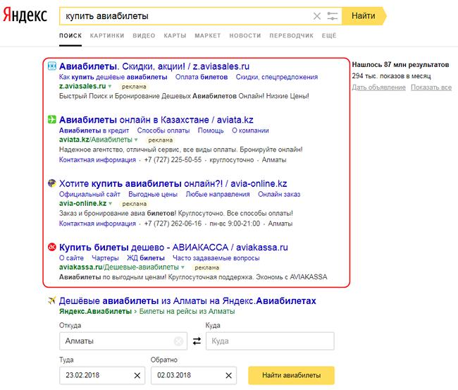 Реклама сайта в казахстане компания имеет возможность рекламировать свою продукцию